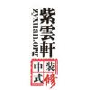 北京紫艺云轩装饰设计有限公司