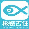 极装吉住科技(北京)有限公司