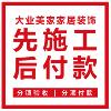 北京大业美家家居装饰郑州分公司