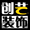 云南创艺装饰工程有限公司