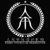 天津市人本装饰设计工作室