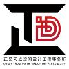 TTD正品天成空间设计事务所