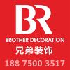 重庆兄弟装饰工程有限公司