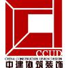 中建协筑装饰设计有限公司