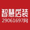 广州智云装饰设计工程有限公司