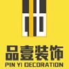 广州市品壹装饰