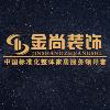 济南金尚装饰工程有限公司