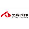 广州品峰装饰设计有限公司