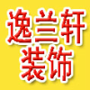 沈阳逸兰轩装饰公司