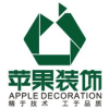 湖南苹果装饰设计工程有限公司