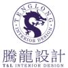 上海腾龙装饰设计工程有限公司