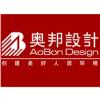 上海奥邦装饰设计