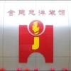 合建装饰公司黄锡钦