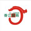 郑州香江装饰阿龙