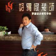 深圳市好易家装饰葛运武