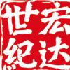 济南世纪宏达装饰