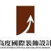 高度国际装饰有限公司刘威