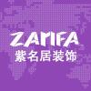 南京紫名居装饰