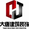 安徽大唐建筑装饰有限公司