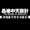 武汉品格中天装饰有限公司