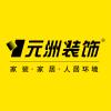 北京元洲装饰有限责任公司胡彩霞