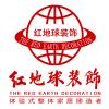 徐州红地球装饰公司