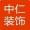 深圳市中仁装饰有限公司
