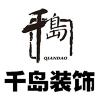 洛阳千岛装饰-设计师赵女士