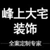 杭州峰上大宅装饰