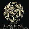 香港古兰装饰
