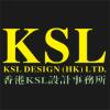 KSL设计事务所