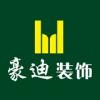 武汉市豪迪装饰工程有限责任公司