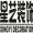 广东星艺装饰集团湖南有限公司