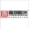 武汉銮坤装饰设计工程有限公司