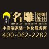 名雕装饰广州分公司