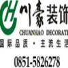 贵阳川豪装饰公司