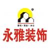 深圳市永雅装饰设计工程有限公司