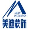 湖南美迪装饰设计工程有限公司