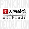 重庆天古装饰公司