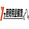 北京苑舟伟业装饰装修有限公司